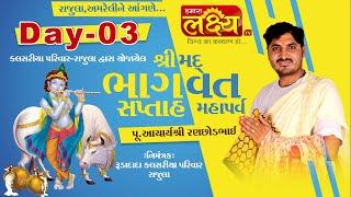 ShriMad Bhagvat Saptah Mahaparv || Pu. AcharyaShri Ranchhodbhai || Rajula,Amreli || Day 03