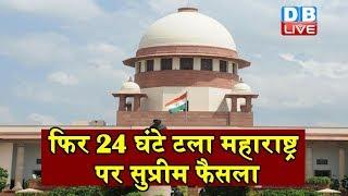Maharashtra मामले में SC में महासुनवाई | फिर 24 घंटे टला Maharashtra पर सुप्रीम फैसला |