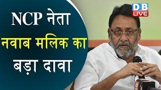 NCP नेता नवाब मलिक का बड़ा दावा   NCP के चार और विधायक आए शरद पवार के साथ  #DBLIVE