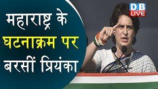 Maharashtra के घटनाक्रम पर बरसीं Priyanka Gandhi | Priyanka Gandhi vadra  latest news | #DBLIVE