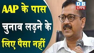 AAP के पास चुनाव लड़ने के लिए पैसा नहीं   CM Kejriwal ने जनता से की चंदा देने की अपील  #DBLIVE