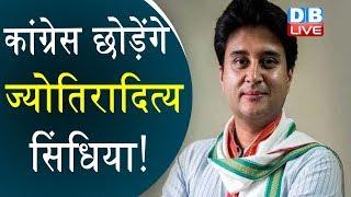 कांग्रेस छोड़ेंगे Jyotiraditya Scindia  ! कांग्रेस से नाराज हुए Jyotiraditya Scindia  !#DBLIVE