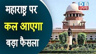 Maharashtra पर कल आएगा बड़ा फैसला | SC ने Maharashtra पर फैसला कल के लिए टाला |#DBLIVE