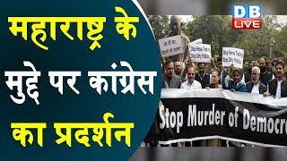 Maharashtra के मुद्दे पर Congress का प्रदर्शन | Maharashtra को लेकर आक्रामक हुई Congress |#DBLIVE