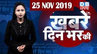 Db live din bhar ki khabar | maharashtra news, News of the day, Hindi News India, Top News| #DBLIVE