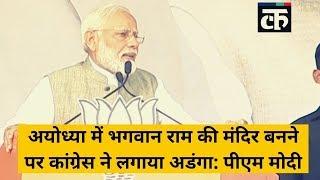अयोध्या में भगवान राम की मंदिर बनने पर कांग्रेस ने लगाया अडंगा: पीएम मोदी