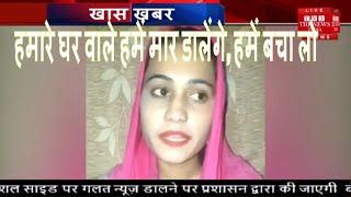 हमारे घर वाले हमें मार डालेंगे, हमें बचा लो // THE NEWS INDIA