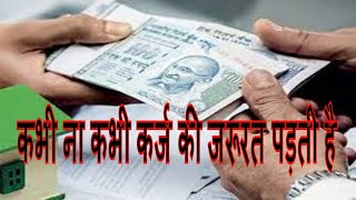 कर्जा लेना हुआ आसान अब आप // THE NEWS INDIA