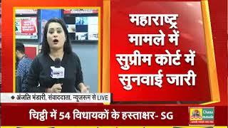 #MAHARASHTRA : #NCP, कांग्रेस और शिवसेना को मिला 'सपा' का समर्थन