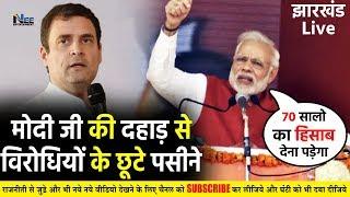 Jharkhand में Modi की दहाड़ से छूटे विरोधियोँ के पसीने | PM Modi Live Gumla Jharkhand