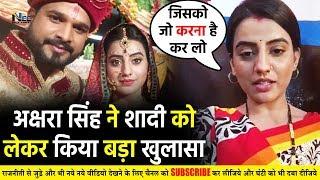 Akshara Singh ने Live आकर किया बड़ा खुलासा- शादी को लेकर क्या बोली अक्षरा सिंह