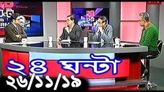 Bangla Talk show  বিষয়: আবারও বেড়েছে পেঁয়াজের দাম