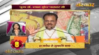 Bhakti Top 10 || 25 November 2019 || Dharm And Adhyatma News ||