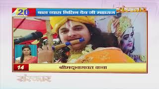 Bhakti Top 20 || 26 November 2019 || Dharm And Adhyatma News || Sanskar