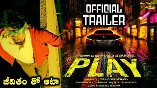 Play Telugu Movie Official Teaser   2019 Latest Telugu Movie Trailer