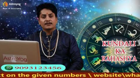 कुंडली के रहस्य | 26 November 2019 | Aaj Ka Rashifal | Pt. Sujit Mishra ji