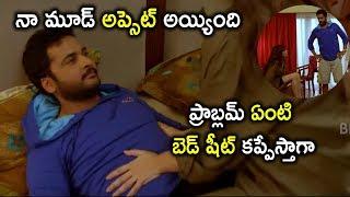 నా మూడ్ అప్సెట్  అయ్యింది ప్రాబ్లమ్ ఏంటి బెడ్ షీట్   Watch Boochamma Boochadu Full Movie on Youtube