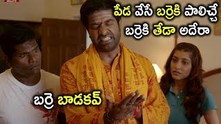 పేడ వేసే బర్రెకి పాలిచ్చే బర్రెకి తేడా అదే రా     Watch Boochamma Boochadu Full Movie on Youtube