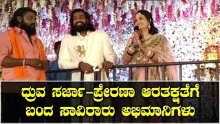 ಧ್ರುವ ಸರ್ಜಾ ಮದುವೆಗೆ ಬಂದ ಅಭಿಮಾನಿಗಳ ದಂಡು! | Dhruva Sarja Marriage Video