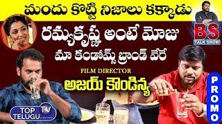 Film Director Ajay Kaundinya Interview PROMO | BS Talk Show | Ramya Krishna | Top Telugu TV