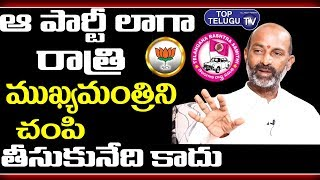 Bandi Sanjay Sensational Comments On TRS & BJP Party | Telangana News | Top Telugu TV