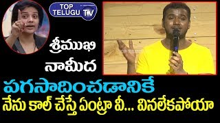 Rahul Sipligunj About Sreemukhi Behavior | Bigg Boss 3 Telugu Final Winner | Star Maa | Sreemukhi