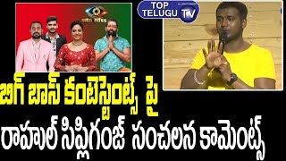Rahul Sipligunj Full Press Meet | Bigg Boss 3 Telugu Title Winner Rahul Sipligunj | Top Telugu TV