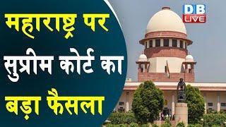 Maharashtra पर सुप्रीम कोर्ट का बड़ा फैसला | Supreme court's big decision on Maharashtra | #DBLIVE