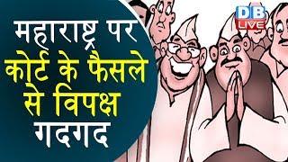 महाराष्ट्र पर कोर्ट के फैसले से विपक्ष गदगद | Congres -NCP ने कहा, सत्यमेव जयते |#DBLIVE
