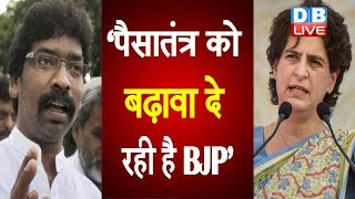 'पैसातंत्र को बढ़ावा दे रही है BJP' | संविधान दिवस पर सरकार पर बरसीं Priyanka Gandhi |