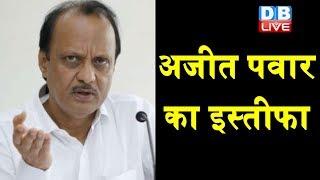 Maharashtraकी सियासत में बड़ा उलटफेर | Ajit pawar ने डिप्टी CM पद से दिया इस्तीफा |