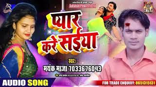 Mayank Maza का  New bhojpuri Song (2019) - Pyar Kare Saiyan प्यार करें सईया