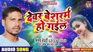 देवर बेशरम हो गईल  - Vinay Bedardi - Full Audio - New Bhojpuri Hit Song 2019