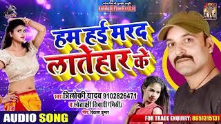 हम हई मरद लातेहार के - Tirloki Yadav & Swetakshi Tiwari - Bhojpuri Hit Song 2019