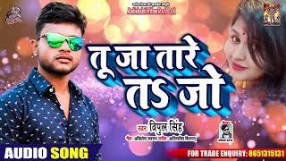 तू जा तारे तs जो - Bipul Singh - Tu Ja Tare Ta Jo - Bhojpuri Hit Song 2019