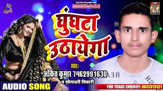 घुंघटा उठायेगा - Ghugta Uthayega - Ankit Kumar & Swetakshi Tiwari - New bhojpuri Song 2019
