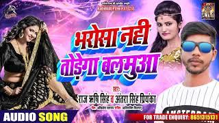 Antra SinghPriyanka का Hit Song - भरोसा नहीं तोड़ेगा बलमुआ - Raj Rishi - New Song (2019)