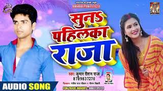 सुनs पहिलका राजा - Bhojpuri Superhit Song 2019 - Kumar Raushan Raja - Hit Song
