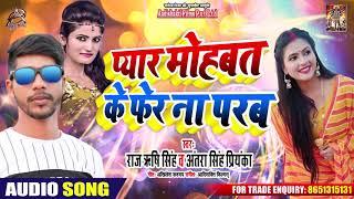 आ गया Antra Singh प्रियंका का एक और Hit Song - प्यार मोहब्बत के फेर न परब - Raj Rishi
