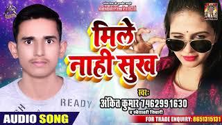 Ankit Kumar & Swetakshi Tiwari का New भोजपुरी Song - Mile Nahi Sukh मिले नाही सुख - New Song 2019