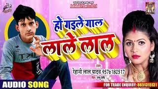 Rehani Lal Yadav का धुम मचा देने वाला गाना - हो गइले गाल लाले लाल - New Song