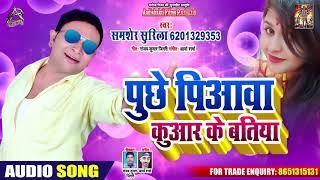 #Samsher_Surilla का Hit Bhojpuri Song 2019 | पुछे पिअवा कुँवार के बतिया | Bhojpuri Songs