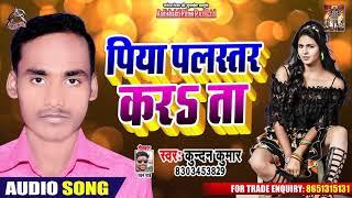 पिया पलस्तर करs ता - Kundan Kumar - Piya Palastar Karta - New Bhojpuri Song 2019