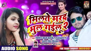 #Antra Singh Priyanka & Vinod Lal Yadav का 2019 का New Bhojpuri Song - मिलते मरद भूल गईलू  2