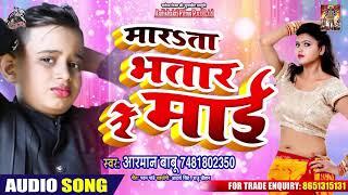8 साल के बच्चे ने गाया U.P और Bihar में तहलका मचा देने वाला गाना  - मारता भतार रे माई - New Song