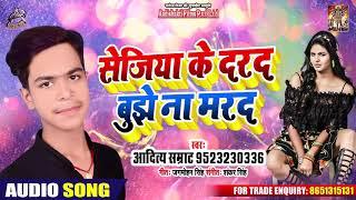 #Aditya_Samrat का Hit Bhojpuri Song 2019 | सेजीया के दर्द बुझे ना मरद | Bhojpuri Songs