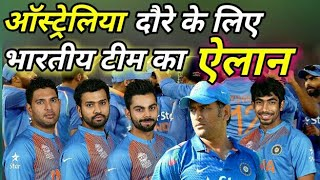 India vs Australia Series 2017    Indian Team Squads for ODI and T20 Series , 15 players Selected   