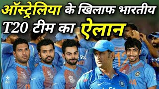 India vs Australia T20 Series 2017 || Indian Team Squads for 3 ODI Matches Playing 16 ||