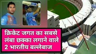Biggest Six Ever in Cricket History by Yuvraj Singh & MS Dhoni || Express India ||