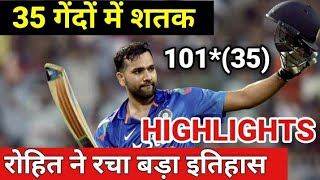 Rohit Sharma 101* in 35 Balls, Fastest T20 Century vs SL in 2nd T20
